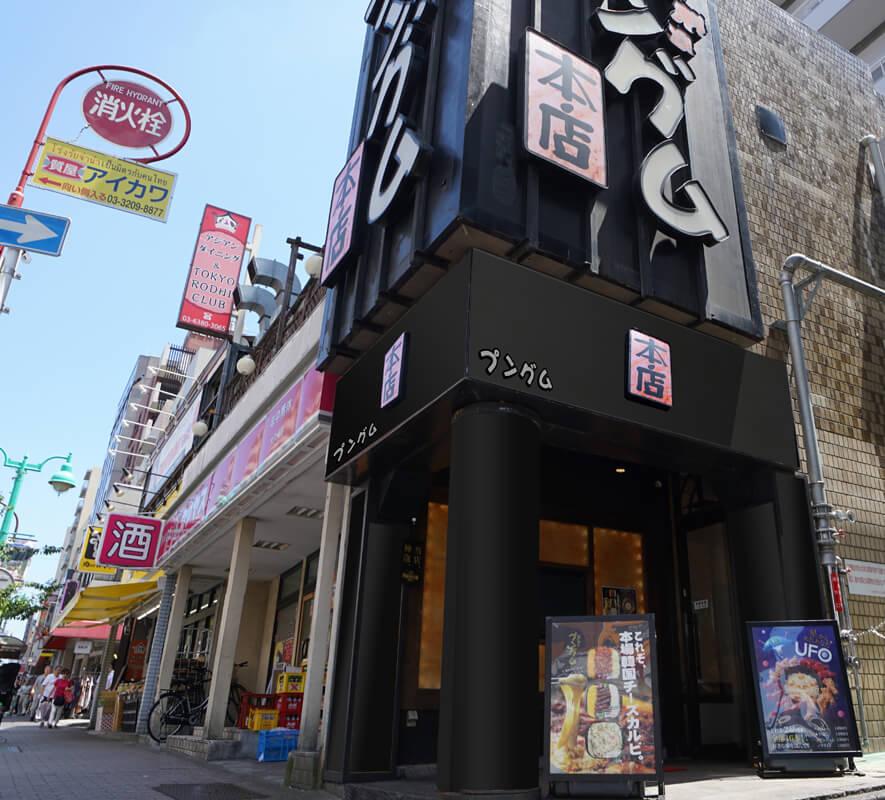 新大久保コリアンタウンマップ 韓国料理 プングム 本店