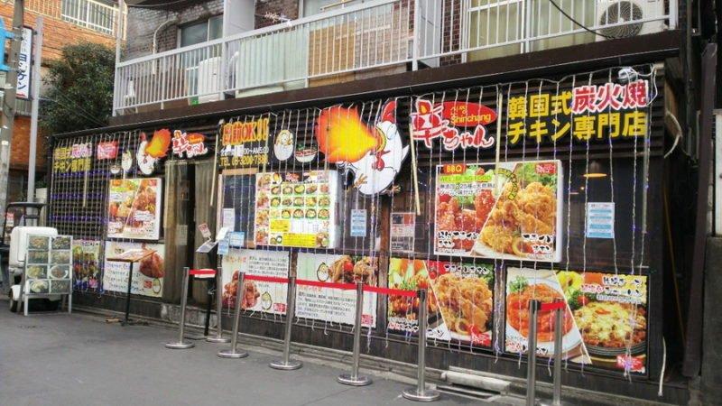 新大久保コリアンタウンマップ 韓国料理 辛ちゃん 1号店