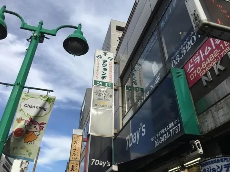 新大久保コリアンタウンマップ 韓国料理 テジョンデ