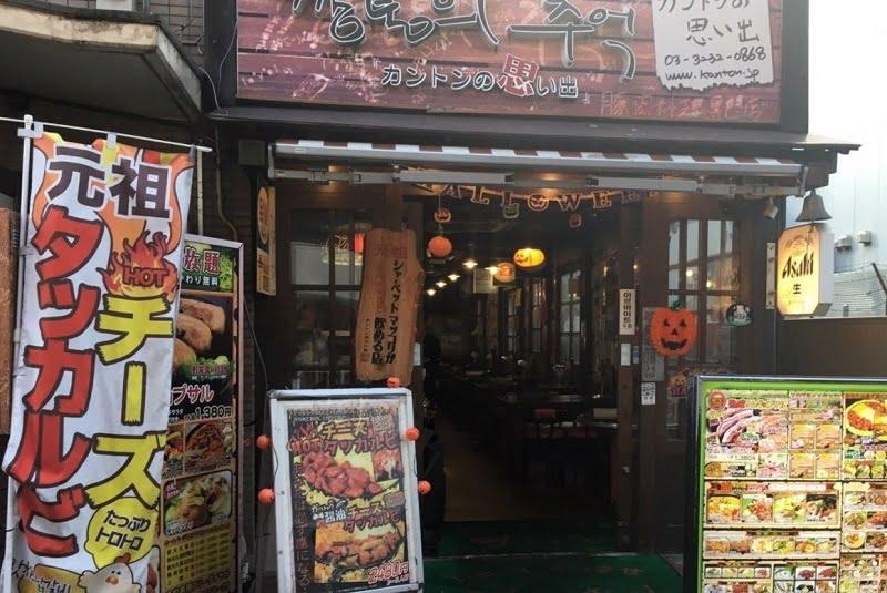 新大久保コリアンタウンマップ 韓国料理 カントンの思い出 新大久保店