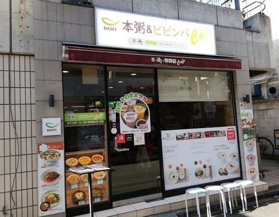新大久保コリアンタウンマップ 韓国料理 ボンジュク 本粥