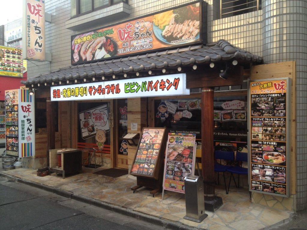 新大久保コリアンタウンマップ 韓国料理 味ちゃん 本店(マッチャン ホンテン)