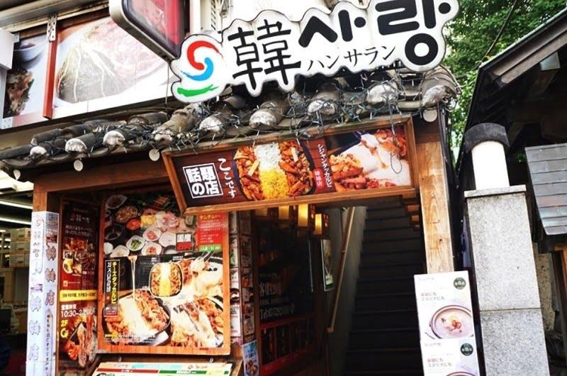 新大久保コリアンタウンマップ 韓国料理 韓サラン