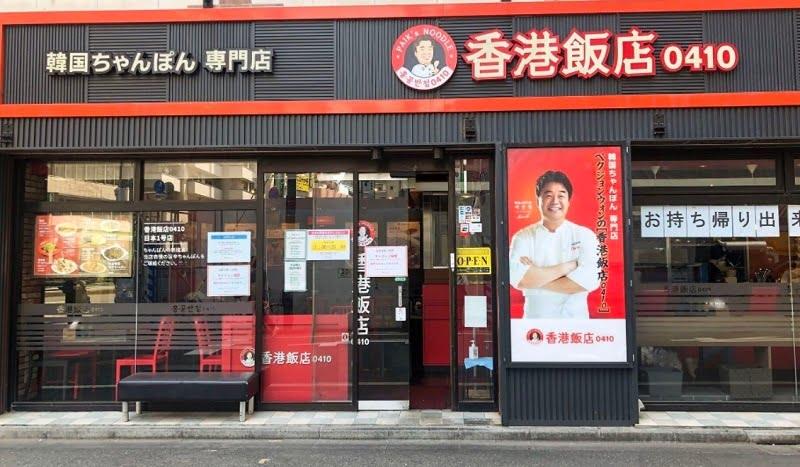 新大久保コリアンタウンマップ 韓国料理 香港飯店0410
