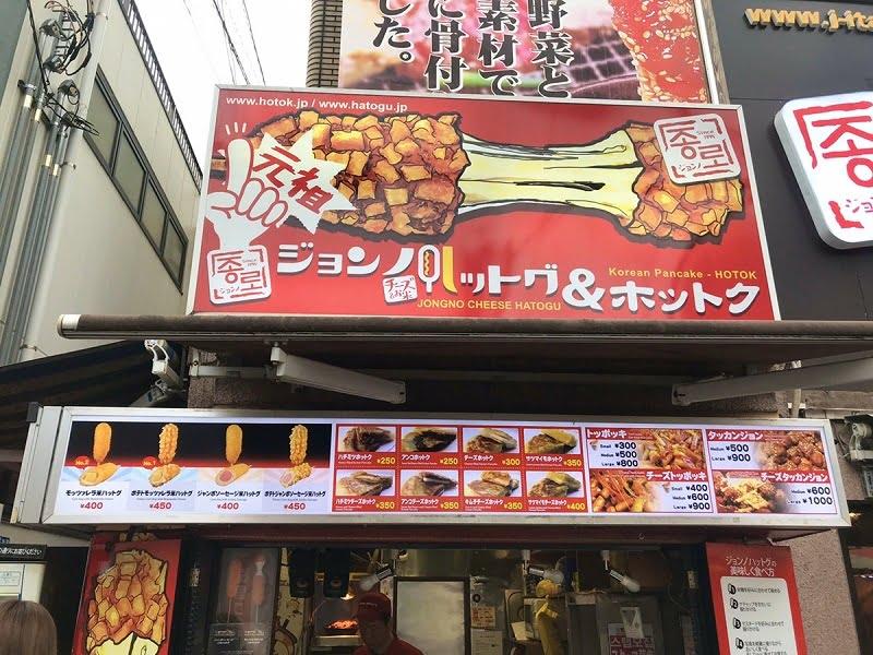 新大久保コリアンタウンマップ 韓国料理 ジョンノハットグ&ホットク イケメン通り店