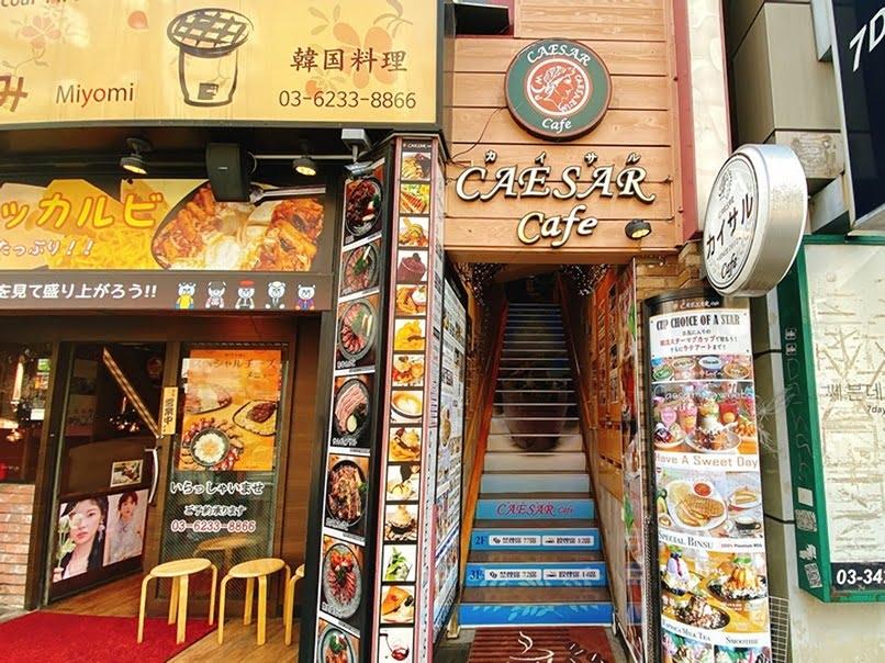 新大久保コリアンタウンマップ カフェ CAESAR Cafe (カイサルカフェ)