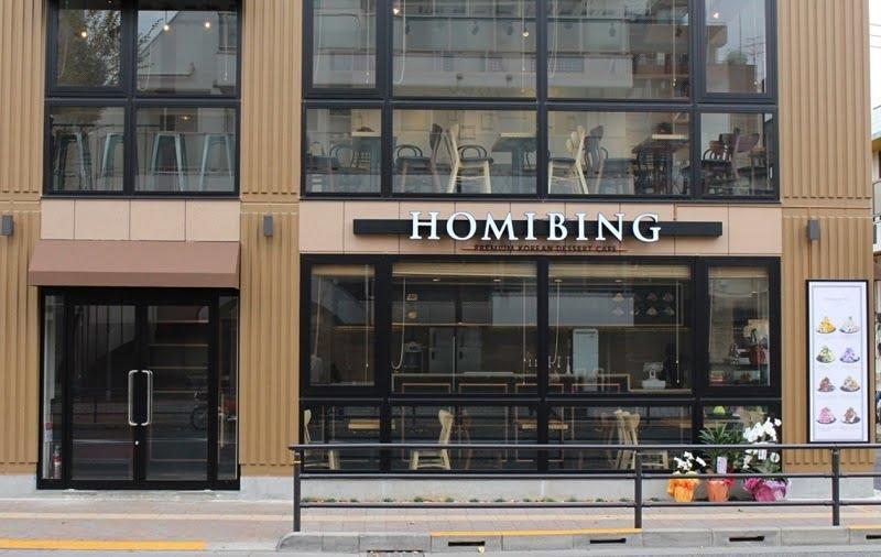 新大久保コリアンタウンマップ カフェ HOMIBING (ホミビン)